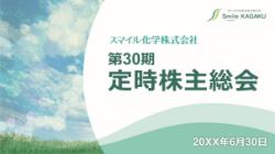 スライドサンプル【株主総会】